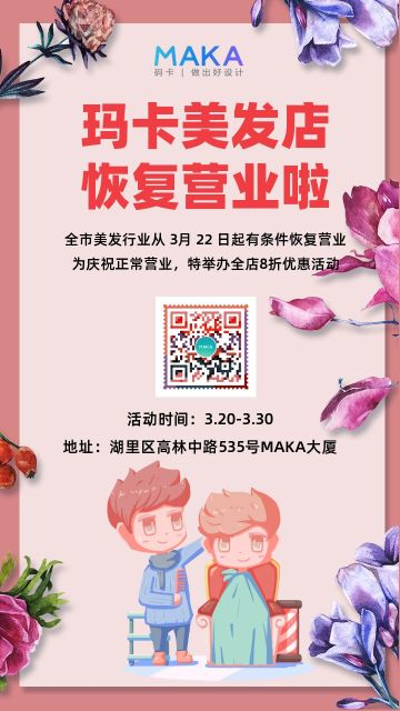 清新文艺美发行业恢复营业优惠促销宣传通知海报