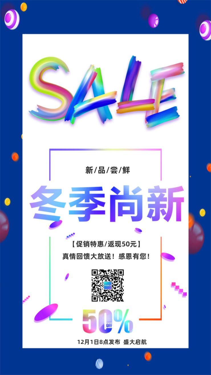 时尚炫酷蓝色行业通用店铺商场冬季促销宣传海报
