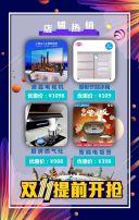 双十一活动促销 天猫双11 购物狂欢节 双十一抢先购