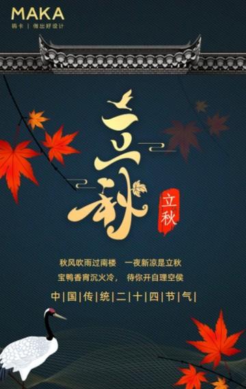 蓝色唯美中国风立秋节气日签H5模板