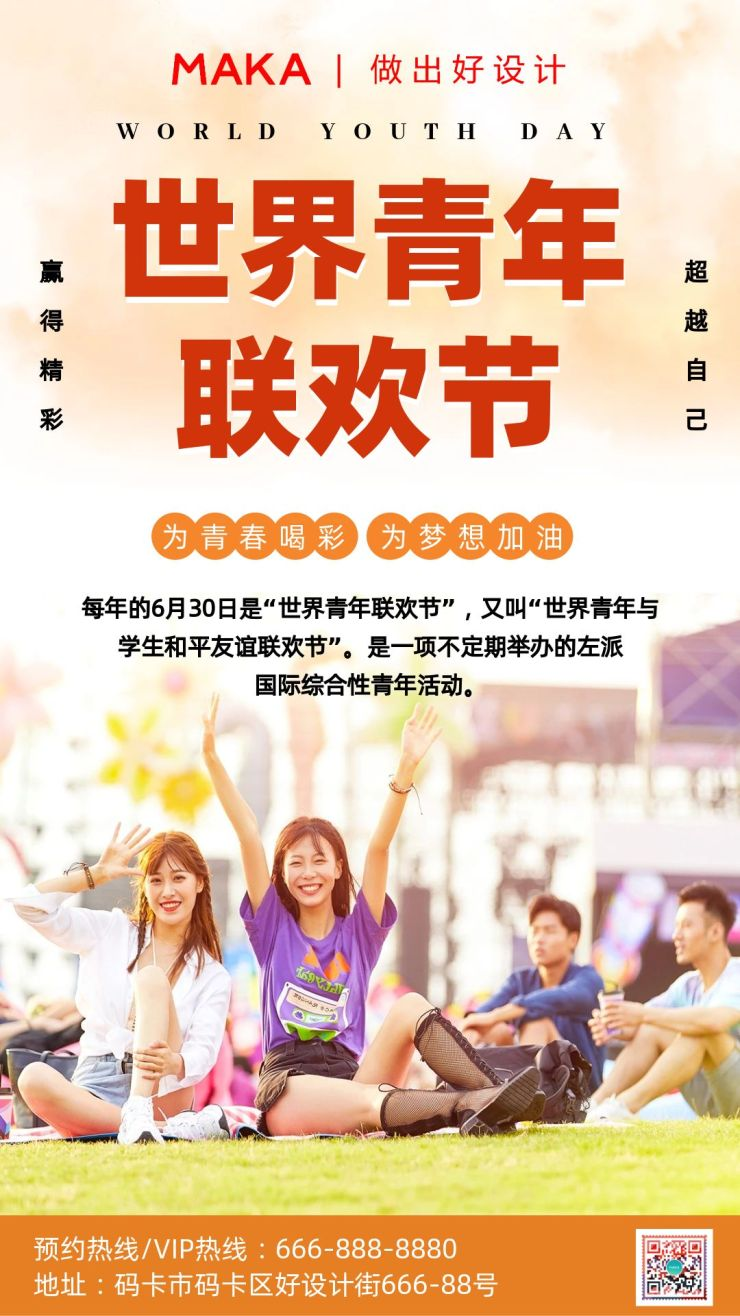 黄色简约风世界青年联欢节宣传海报