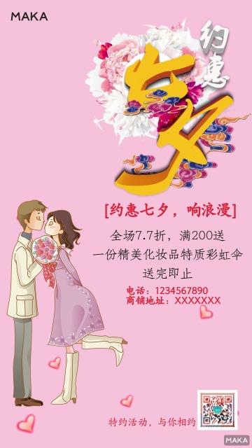 约惠七夕节