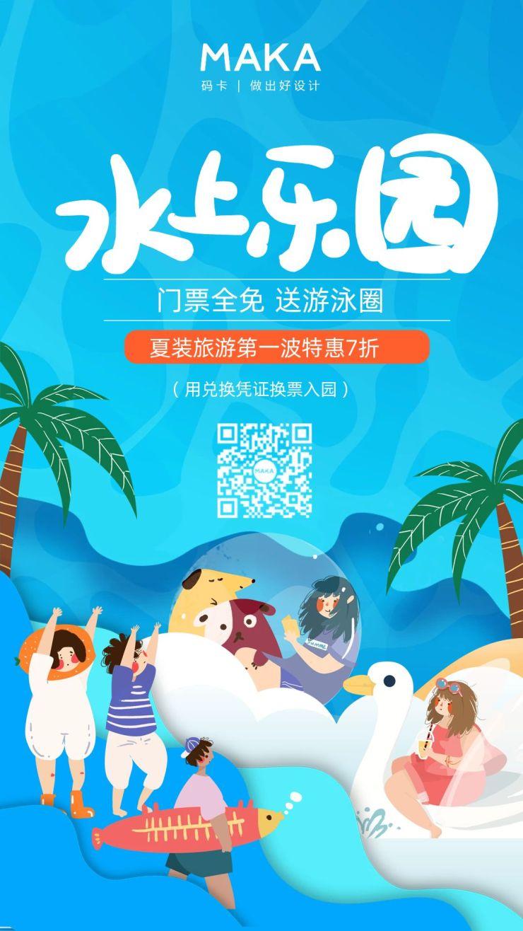 夏季水上娱乐之夏季水上乐园欢乐特价宣传活动海报设计