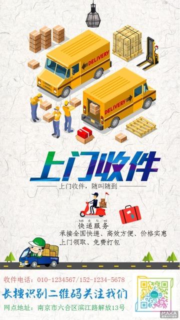 快递物流托运收件运输行业手机推广公司宣传优惠活动