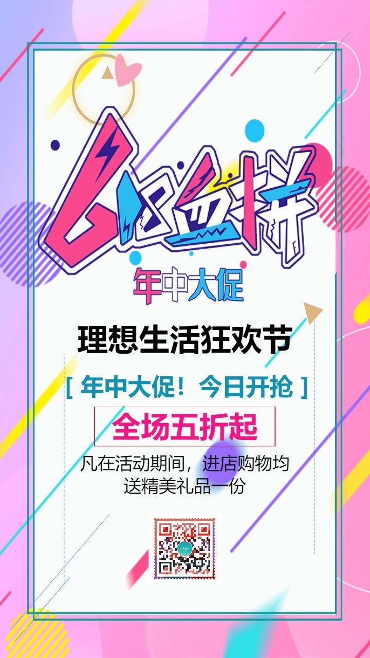 粉色简约大气店铺618活动促销宣传海报