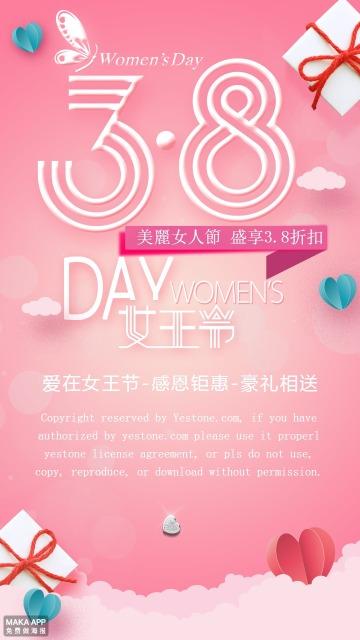 粉色38女人节促销海报模板