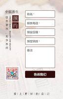 中国风 中医美容养身馆中医院宣传推广