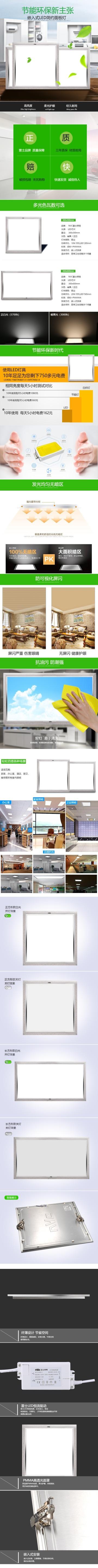 简约环保LED面板灯电商详情页