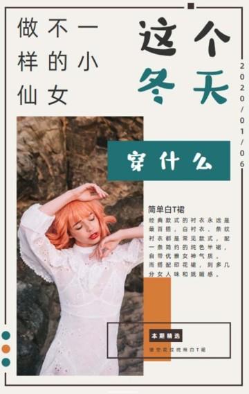 新品上市季节新品服装小清新杂志风促销活动推广H5