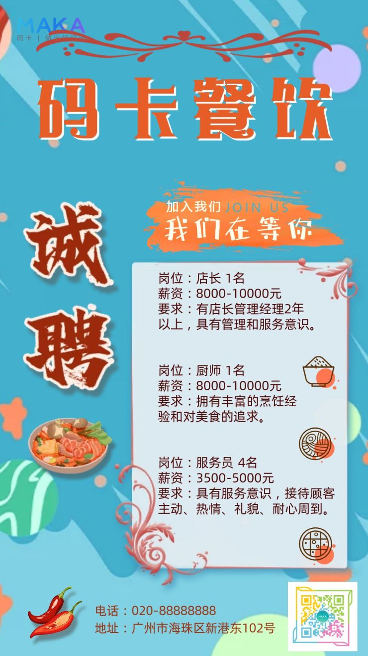 餐饮诚聘/服务员厨师店长/扁平宣传手机海报