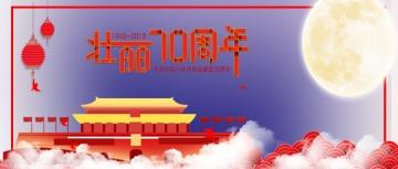 中国风文艺清新红色蓝色国庆节微信公众号封面头条