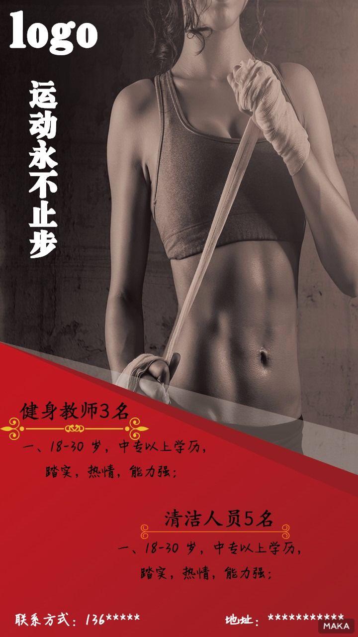 健身招聘海报