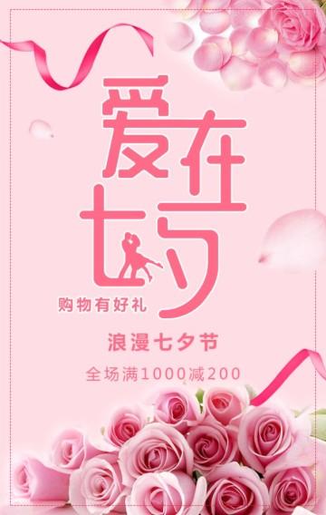 七夕商场店铺产品优惠大促销