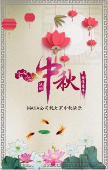 中秋月饼促销中国古风