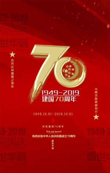 红色喜庆国庆大气简约炫酷邀请函贺卡h5