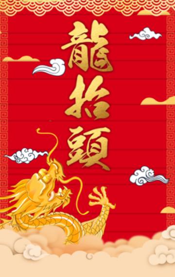 二月二龙抬头企业个人通用祝福习俗介绍宣传中国风喜庆