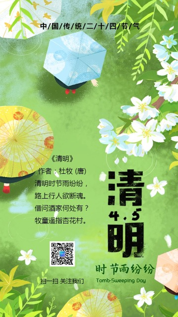 清明节清新文艺插画通用日签节气手机版海报