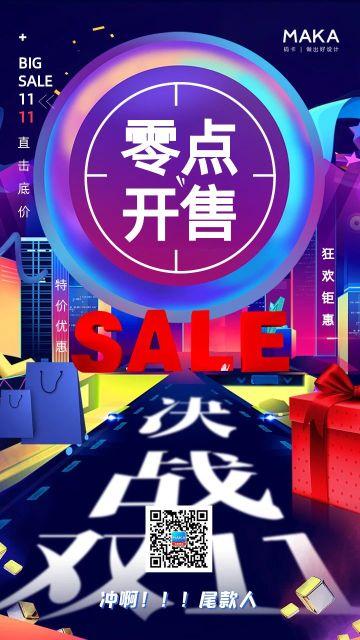 紫色炫酷双十一购物节零点开售海报