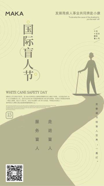 黄色简约风格国际盲人节公益宣传海报