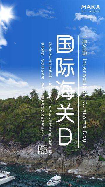 蓝色实景国际海关日1月26手机海报