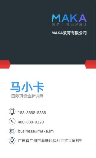 教育培训行业名片商务科技扁平简约