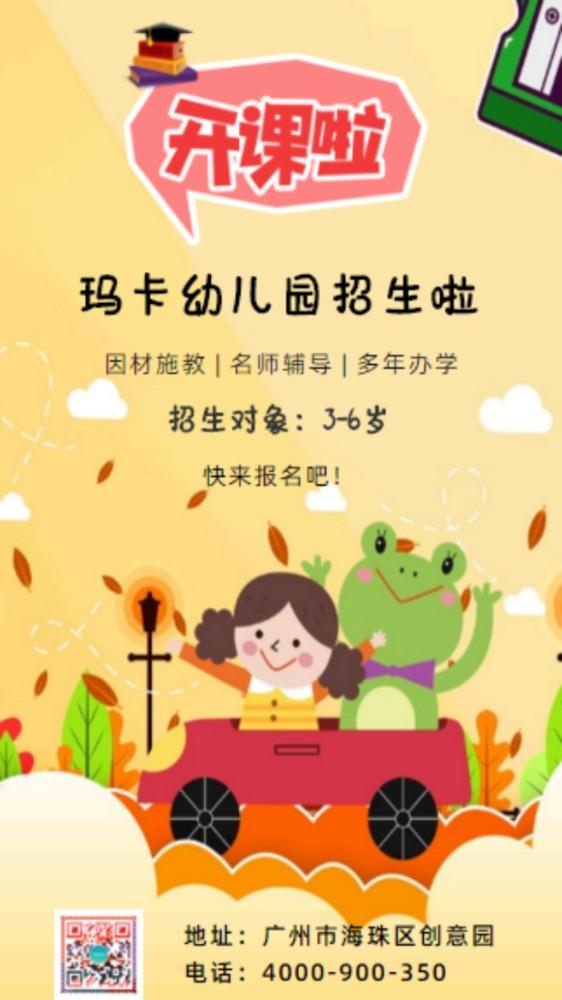 黄色可爱卡通幼儿园招生宣传海报