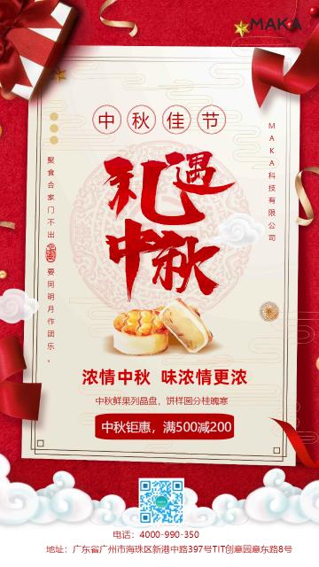 红色大气中秋节商家促销手机海报模板
