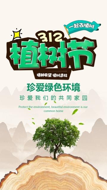 简约文艺植树节政府宣传性公益海报