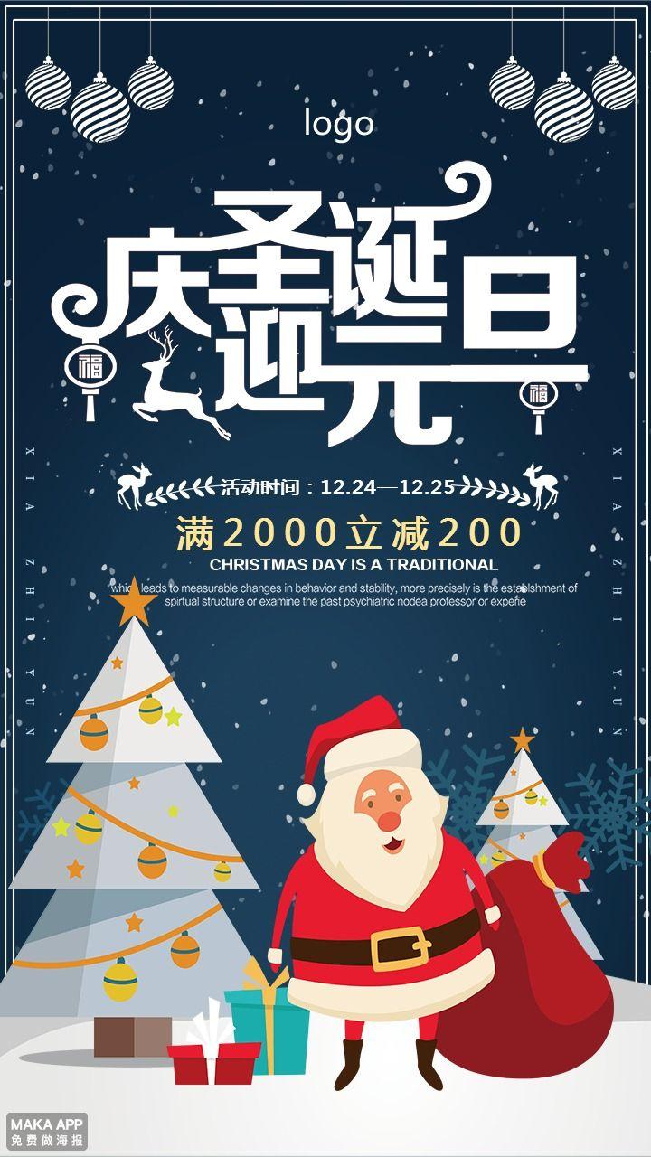 简约大气圣诞元旦双旦同庆促销海报