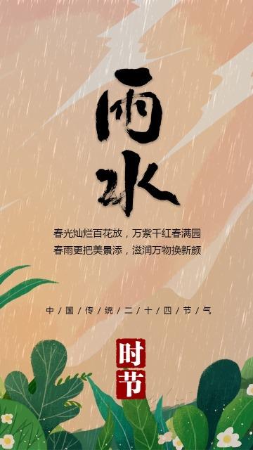橙色文艺清新雨水节气日签问候海报