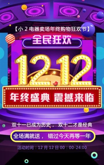 动感炫酷双十二家电卖场商场购物狂欢年终盛典双1212