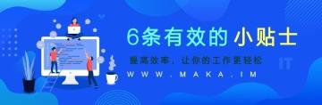 蓝色IT/程序员工作行业微博宣传海报