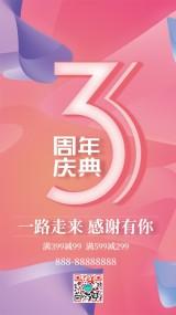 三周年庆典海报3周年粉色背景海报