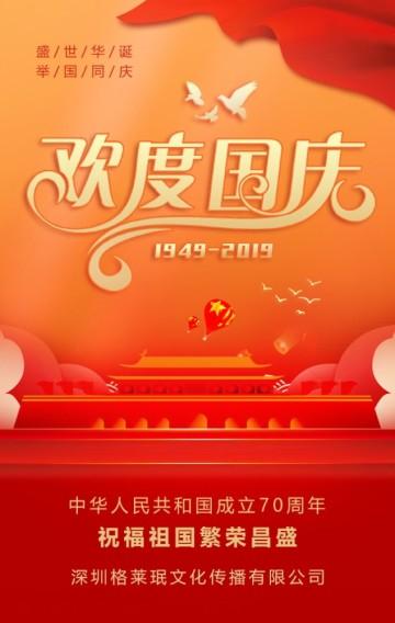 传统中国风国庆节祝福贺卡H5模板
