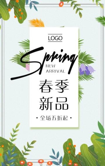 春季新品上市清新花样文艺森系促销宣传H5模板