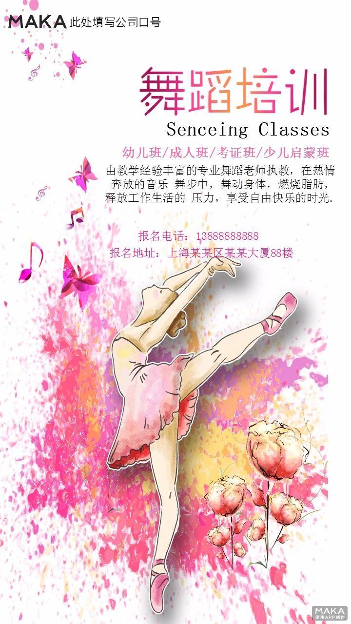 可爱舞蹈招生宣传