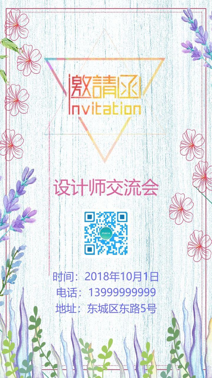 清新时尚简约高端大气邀请函