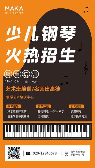 钢琴培训招生活动促销海报
