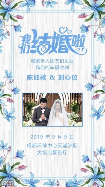 我们结婚啦 蓝色水彩温馨婚礼邀请函请柬贺卡