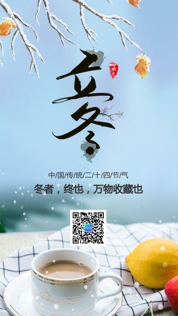 蓝色简约文艺清新立冬节气日签海报