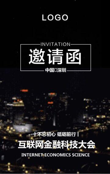 高端星空城市夜景背景邀请函互联网峰会科技大会研讨会