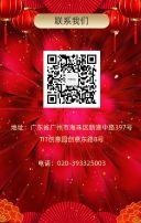 2020喜庆中国风鼠年吉祥新年快乐春节祝福拜年贺卡企业宣传H5