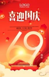 国庆节企业祝福贺卡企业节点宣传