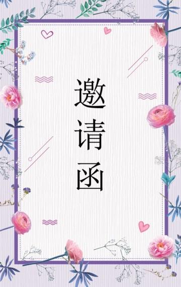 花艺邀请函