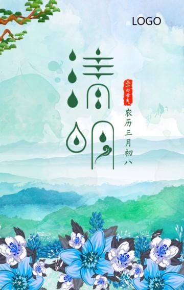 清明节企业宣传清新扁平化绿色