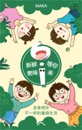 六一儿童节/零食美食促销打折餐厅优惠H5/清新卡通风格/手绘小朋友绿色纯天然文艺森系