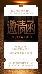 高端大气炫酷黑金活动展会酒会晚会宴会开业发布会邀请函海报模板