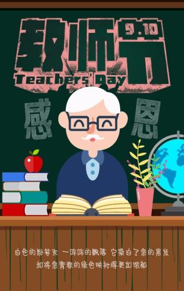 教师节节日祝福贺卡个人/企业通用教师节推广祝福企业祝福