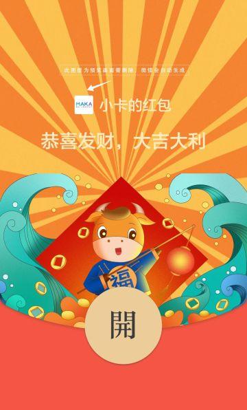 黄色喜庆风格新年春节微信红包封面