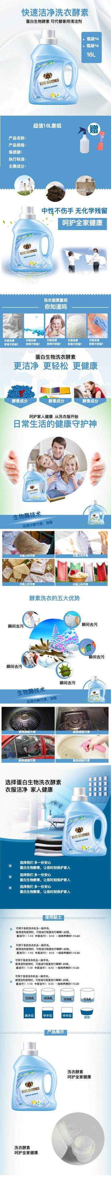 洁净清新洗衣液酵素电商详情图